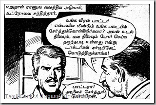 Rani Comics Issue No 18 Dated 15th Mar 1985 Kolai Warrant Page 20 Panel 1