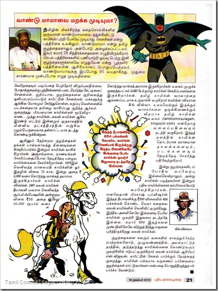 Puthiya Thalaimurai Issue Dated 18-11-2010 Comics Article Page 4