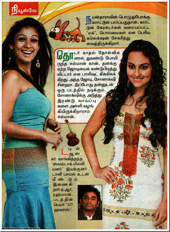 Kungumam Tamil Weekly Dated 06092010 Newsway Nayanthara Loves Cartoon