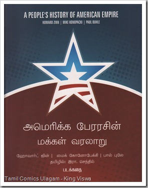 Payani Books A People's History of American Empire Tamil Graphic Novel Cover