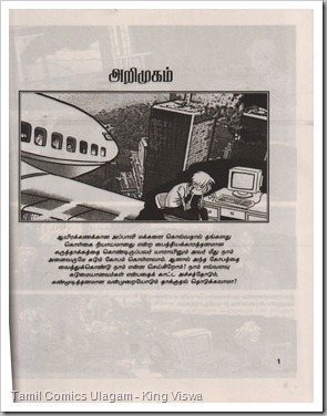 Payani Books A People's History of American Empire Tamil Graphic Novel Page 001