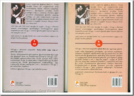 Feluda 5 6 Back Covers