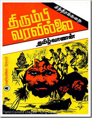 Manimegalai Publishers Tamil Vanan Story Art Redrawn By Ramu in 1986 Thirumbi Varavillai Cover