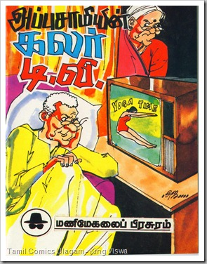 Manimegalai Publishers Appusamy Comics Made as a Book from Kumudham Series Artwork By J