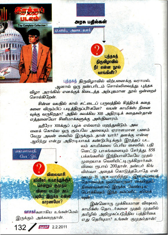 Kumudam Tamil Weekly Magazine Dated 02-02-2011 Arasu Padhilgal Page No 132