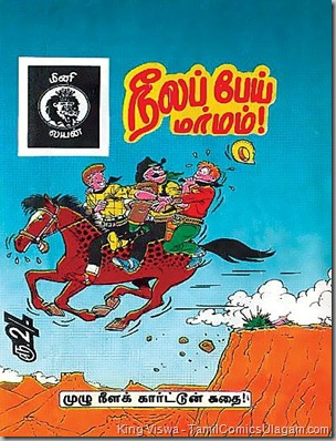 Junior Lion Comics Issue No 17 Chick Bill Neelap Pei Marmam
