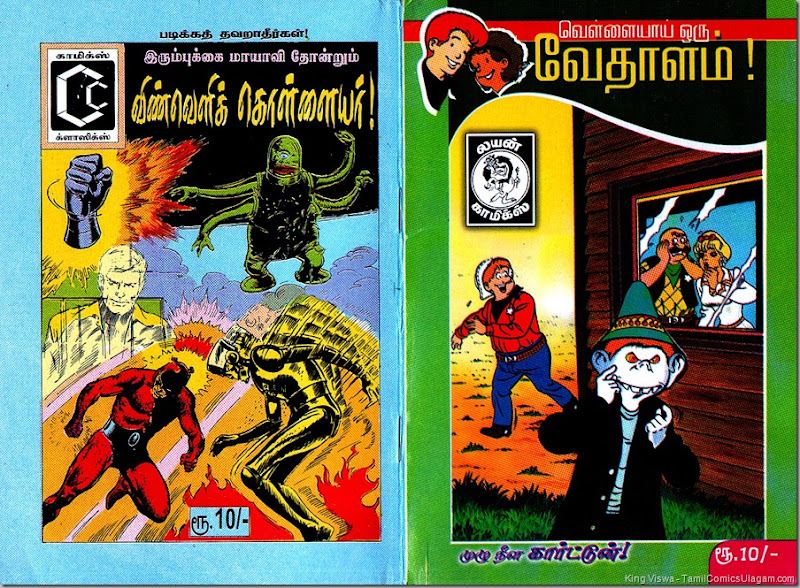 Lion Comics Issue No 209 Issue Dated Feb 2011 Chick Bill Vellaiyai Oru Vedhalam Cover
