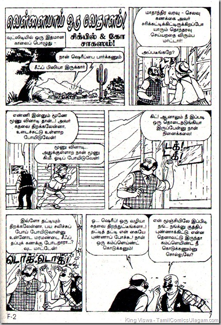 Lion Comics Issue No 209 Issue Dated Feb 2011 Chick Bill Vellaiyai Oru Vedhalam Story 1st Page