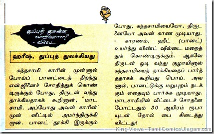 Poonthalir Issue No 80  Vol 4 Issue 8 Issue Dated 1st Jan 1988 Harish & Anusha 02 Page 03