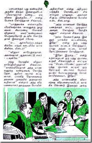 Poonthalir Issue No 104 Vol 5 Issue 8 Issue Dated 16th Jan 1989 CID Singaram Case 01 Page 004