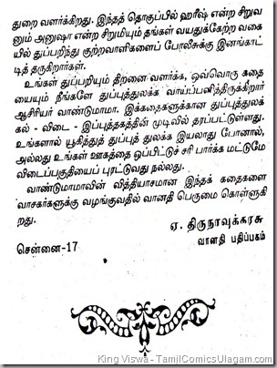 Thuppariyum Puligal Editorial 02
