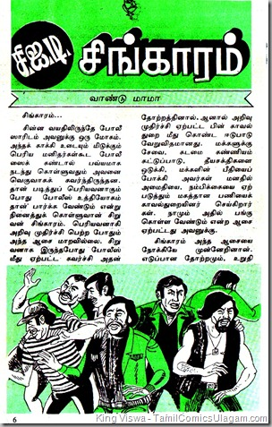 Poonthalir Issue No 104 Vol 5 Issue 8 Issue Dated 16th Jan 1989 CID Singaram Case 01 Page 001