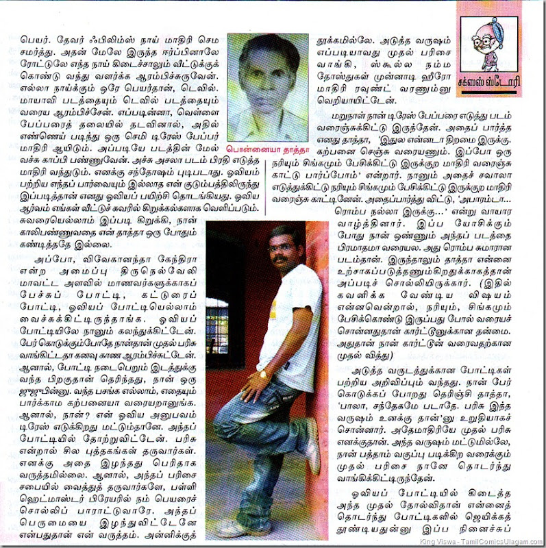 Puthiya Thalaimurai Weekly Dated 03032011 Page No 18 Cartoonist Bala On Comics Inspiration 2