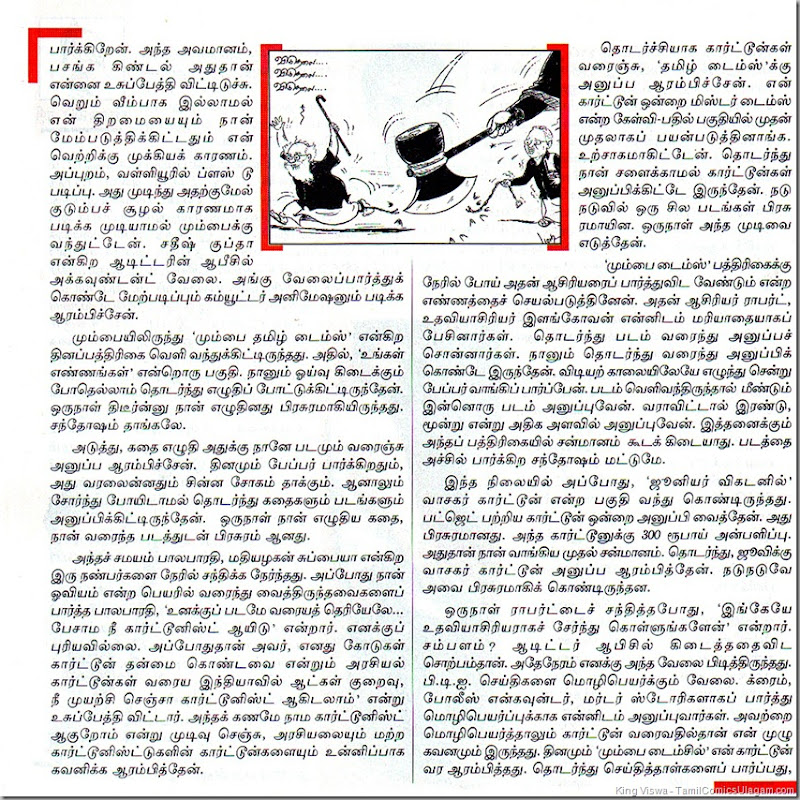 Puthiya Thalaimurai Weekly Dated 03032011 Page No 18 Cartoonist Bala On Comics Inspiration 3
