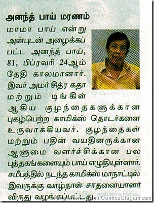 The Sunday Indian Tamil Edition Dated 07032011 Page No 13 Uncle Pai Demise News