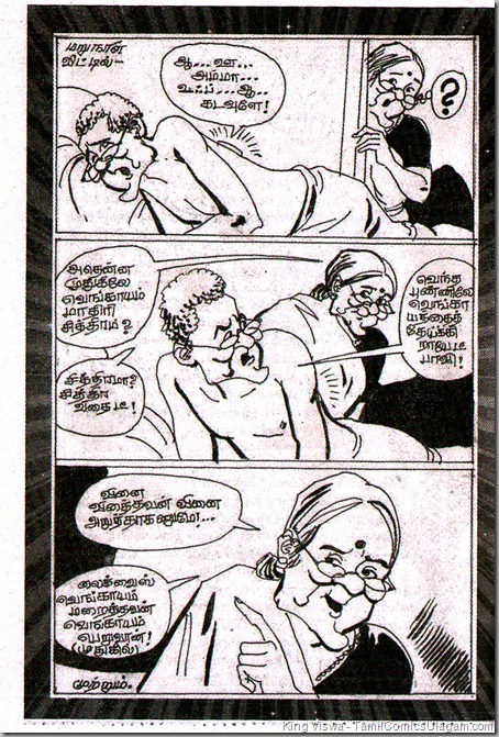 Oonjal Monthly Novel Dated 01022011 Page No 118 Appusamy Story Page 6
