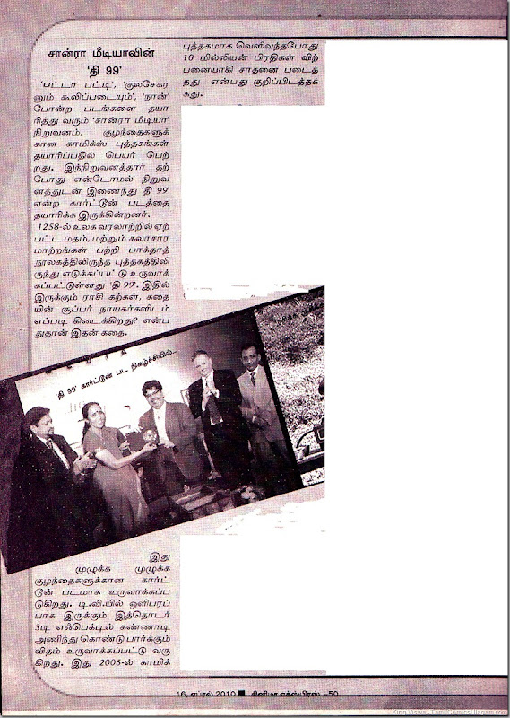 Cinema Express Dated 16042010 Page No 50 Sanra Media The 99 Animated Show News