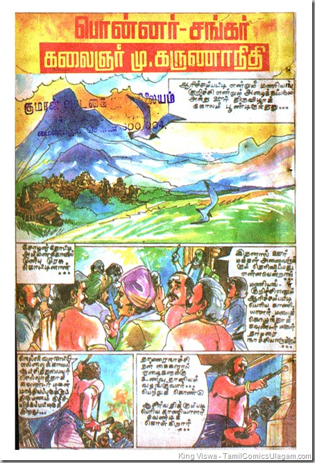 Kungumam Dated Nov 1989 Ponnar Shankar Comics Part 01 Page 01