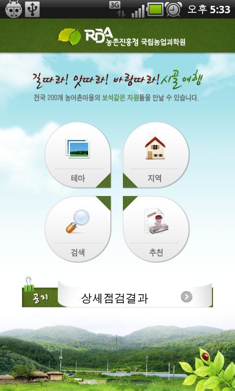 시골여행 - screenshot