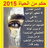 حكم من الحياة 2015