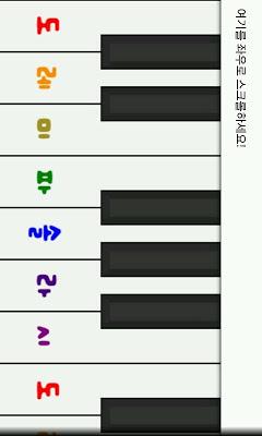 피아노배우기 - screenshot