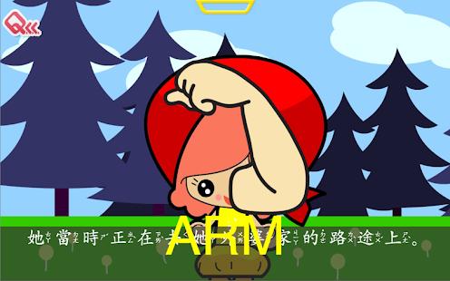 玩書籍App|小紅帽 (QLL聽故事學英文- 平板電腦系列)免費|APP試玩