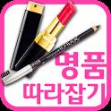 명품화장품따라잡기 icon