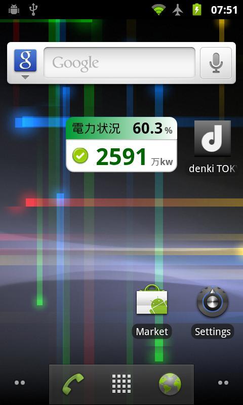 denki TOKYO- screenshot
