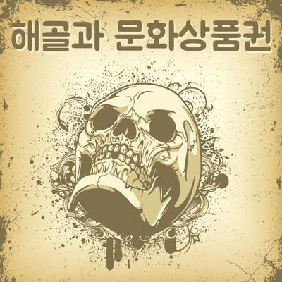 해골과 문화상품권 - screenshot