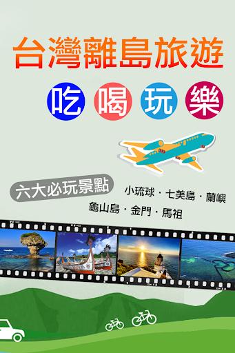 台灣離島旅遊