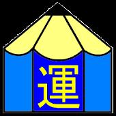 鉛筆コロコロ【運】