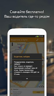 Yandex.Taxi - screenshot thumbnail