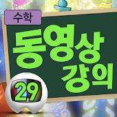 마법천자문 수학원정대 동영상강의 29권