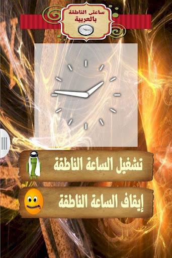 ساعتى الناطقة بالعربية