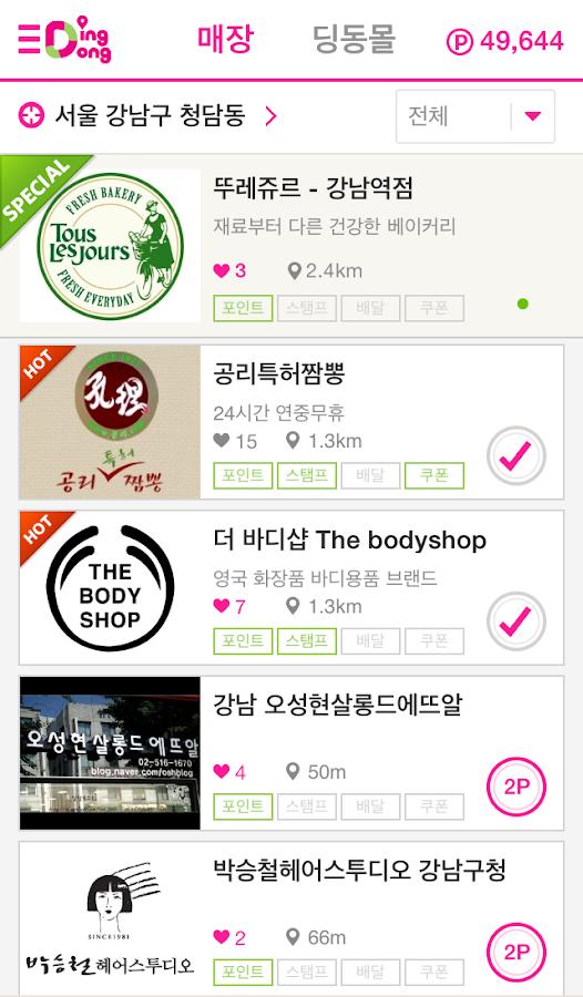 딩동 - 위치기반 소셜커머스 서비스 - screenshot