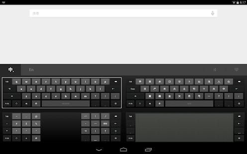 Google Cantonese Input Screenshot 15