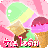Shop ice cream - 1000+