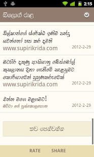 BlogRala - Sinhala Blog Reader - screenshot thumbnail