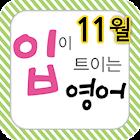 EBS FM 입이트이는영어(2013.11월호) icon