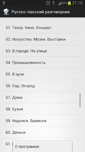Русско-лакский разговорник