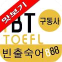 iBT TOEFL 빈출숙어 888 구동사 맛보기 icon