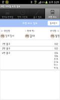 Screenshot of 대전 지하철 도착 정보