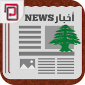 Lebanon breaking news