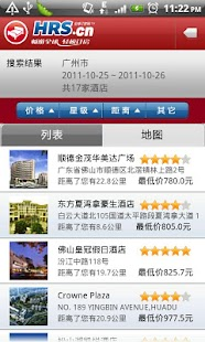 全球订房网HRS.cn - screenshot thumbnail