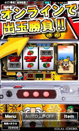 [グリパチ]パチスロだよ黄門ちゃま(パチスロゲーム) for PC