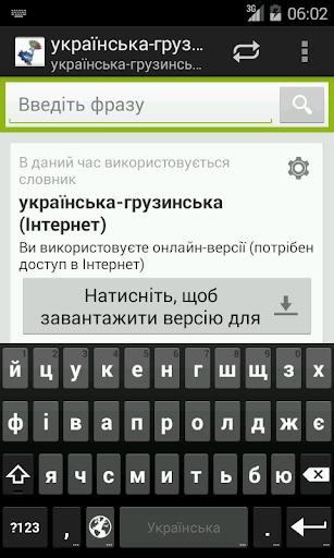 Українська-Грузинська Словник