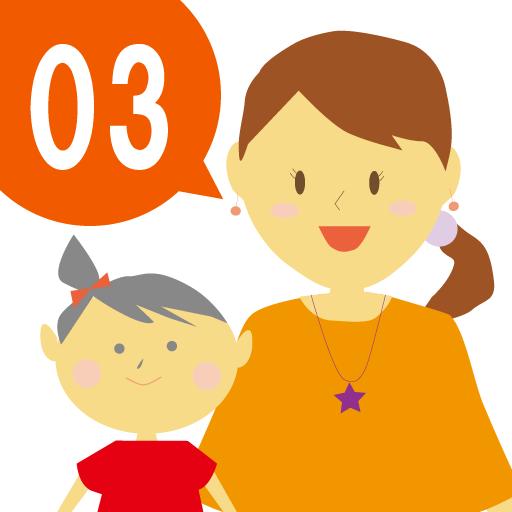 親子でみがく会話力 No.03 あいさつ+ひとこと 教育 LOGO-玩APPs