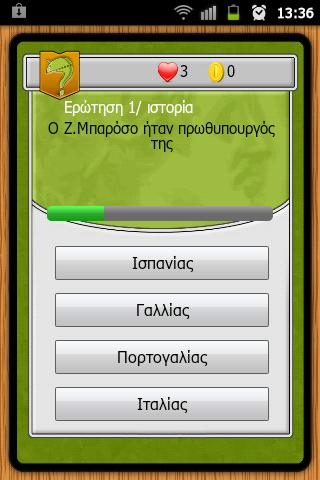 Quiz Beast - στιγμιότυπο οθόνης