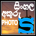 Sinhala Text Photo Editor icon