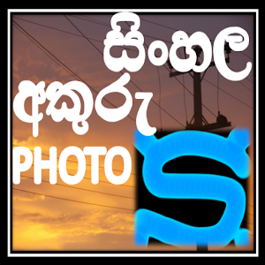 download Sinhala Text Photo Editor apk